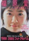 福原愛 LOVE ALL  1988-2005フォト・アルバム 月刊卓球王国・・・