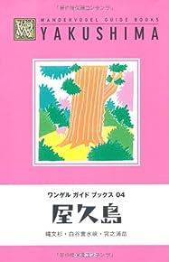 屋久島 (ワンゲルガイドブックス)