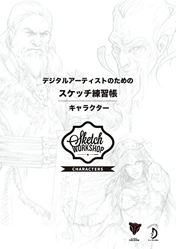 デジタルアーティストのためのスケッチ練習帳:キャラクター - Sketch Workshop: Characters 日本語版 -