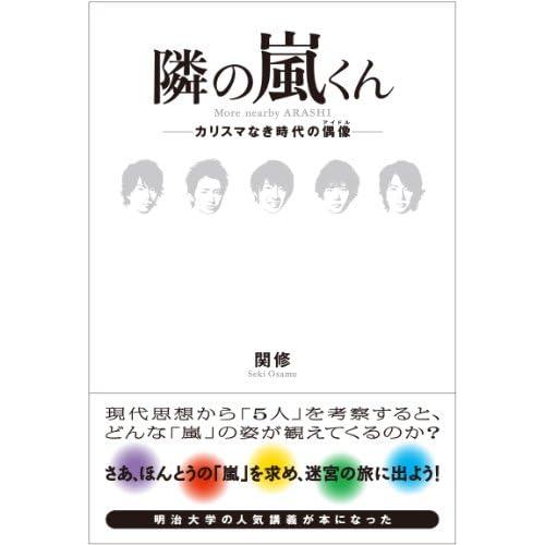 隣の嵐くん~カリスマなき時代の偶像(アイドル)