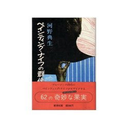 Sculptured Group Of Painting Knife (1974) Isbn: 4103080019 [Japanese Import]