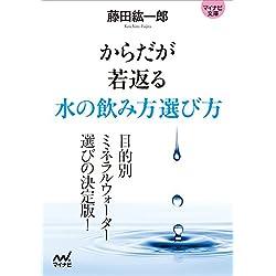 からだが若返る水の飲み方選び方 (マイナビ文庫)