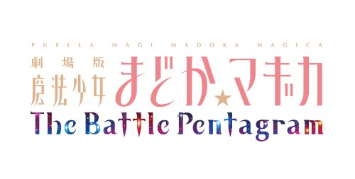 劇場版 魔法少女まどか☆マギカ The Battle Pentagram 限定版BOX (初回同梱特典 マミさんに電話できる! ボイスワールド「巴マミのホットライン」 同梱)