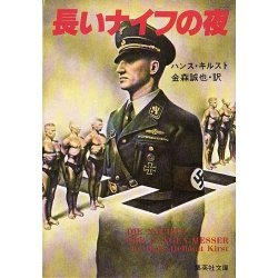 Die Nächte Der Langen Messer = Night Of The Long Knives = Nagai Naifu No Yoru [Japanese Edition]