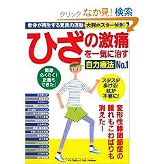 ひざの激痛を一気に治す自力療法No.1 (軟骨が再生する脅威の運動大判ポスター付き! )