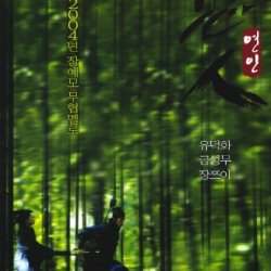 House Of Flying Daggers (Korean) 11X17 Movie Poster (2004)