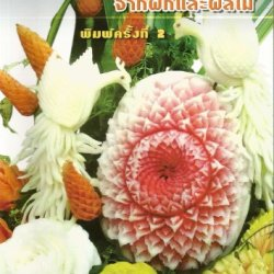 Learn To Thai Vegetables Fruit Carving Book No.2-A Variety Of Flower And Animal