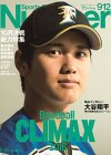 Number(ナンバー)912号 Baseball CLIMAX 2016 (Sports Graphi・・・
