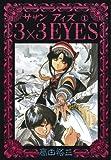 3×3EYES(1)[Kindle版]