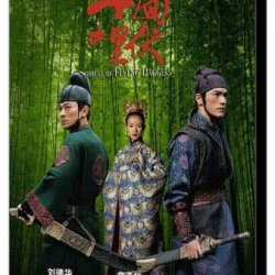 House Of Flying Daggers 27 X 40 Movie Poster - Chinese Style A - Museum Wrapped Canvas