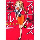 スパロウズ・ホテル(1) (バンブー・コミックス)