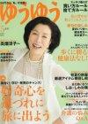 ゆうゆう 2016年 05 月号 [雑誌]