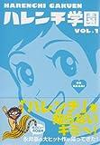 ハレンチ学園 1 (キングシリーズ 小池書院漫画デラックス)