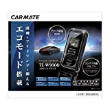 カーメイト(CARMATE) 過剰なアイドリングを抑えるエコモード搭載 リモコンエンジンスターター アンサーバックモデル  ブラック TE-W9000