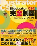 Illustrator CS2 完全制覇パーフェクト