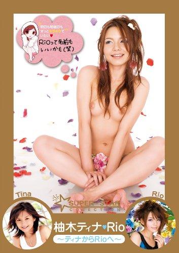 スーパースターコレクション 柚月ティナ・Rio ~ティナからRioへ~ [DVD]