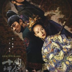 House Of Flying Daggers 11X17 Movie Poster (2004)