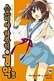 涼宮ハルヒの驚愕 2巻セット組 (韓国語版, Korean) (Haruhi Suzumiya)