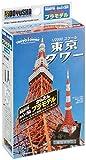 1/2000 タワーシリーズ 東京タワー プラモデル