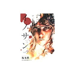 イノサン 9 (ヤングジャンプコミックス)