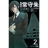 監視官 常守朱 2 (ジャンプコミックス)
