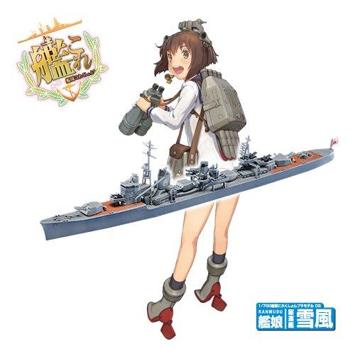 1/700 艦隊これくしょんプラモデルNo.03 艦娘 駆逐艦 雪風