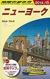 B06 地球の歩き方 ニューヨーク 2014~2015 (ガイドブック)
