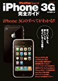 iPod Fan Special iPhone 3G完全ガイド (MYCOMムック Mac Fan Special)