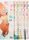ダメな私に恋してください コミック 1-9巻セット (マーガレッ・・・