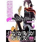 夜桜四重奏~ヨザクラカルテット~(1) (シリウスコミックス)