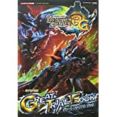 モンスターハンター3G 3DS版 GREAT TRIAL BOOK カプコン公認 (Vジャンプブックス)