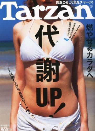 Tarzan (ターザン) 2012年 8/23号 [雑誌] [雑誌] / マガジンハウス (刊)