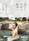 秘湯ロマン傑作選 美しい日本の秘湯 <北海道・東北篇 厳・・・