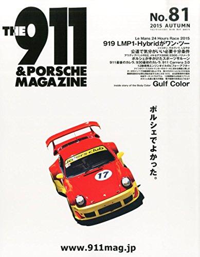 THE911&PORSCHE MAGAZINE(ポルシェマガジン) 2015年 10 月号 [雑誌]