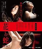 花と蛇 ZERO 特別限定版 [Blu-ray]