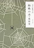 改編 蜘蛛の糸・地獄変 (角川文庫)