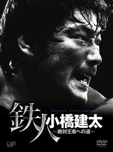 PRO-WRESTLING NOAH 鉄人 小橋建太 ~絶対王者への道~(DVD 6枚組)