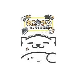 ねこあつめ ねこだらけ図鑑【オリジナルシール付き】