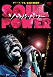 ソウルパワー DVD