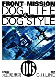 FRONT MISSION DOG LIFE&DOG STYLE(6) (ヤングガンガンコミックス)
