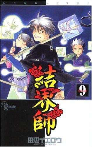結界師 (9) (少年サンデーコミックス)