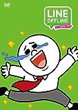 LINE OFFLINE サラリーマン <さよならジェームズ> [DVD]