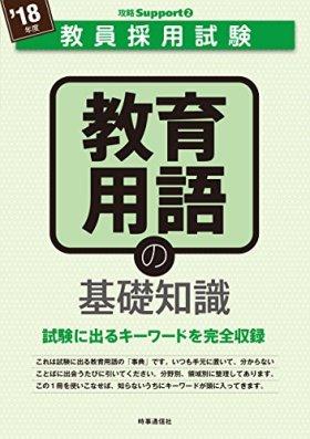 教育用語の基礎知識 (2018年度版 教員採用試験 攻略 Supportシリーズ)