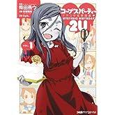 コープスパーティーサチコの恋愛遊戯 Hysteric Birthday 2U(1) (ファミ通クリアコミックス)
