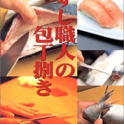 How To Use Sushi Knife: Sushi Chef Itamae'S Knife Cuts (Kawade Shobo Shinsha Publishers Inc.)