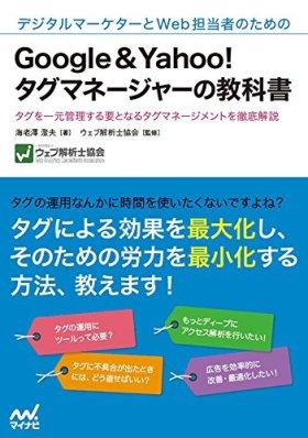 デジタルマーケターとWeb担当者のためのGoogle&Yahoo!タグマネージャーの教科書 ~デジタルマーケティングを加速させるタグマネージメントを徹底解説! (仮)~ (教科書シリーズ)