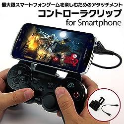 SP1145:【★玄人専用★】 最大限スマートフォンゲームを楽しむためのアタッチメント『コントローラクリップ for Smartphone』 [PS3用 DUALSHOCK3 Sixaxis]
