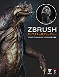 ZBrush キャラクター&クリ―チャ― - ZBrush Characters & Cretures 日本語版 -
