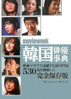 movieweek 韓国俳優事典