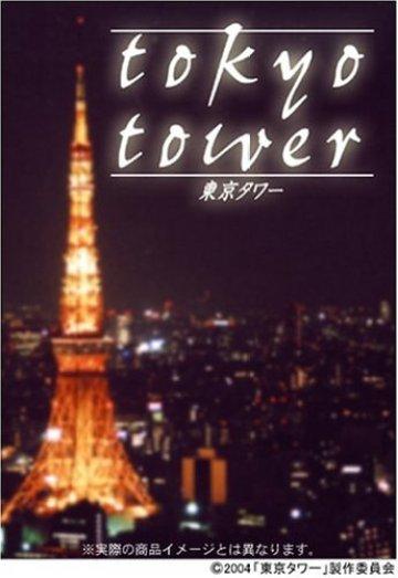 東京タワー 通常版 [DVD]